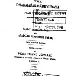 The Dharmasarmabhyudaya (1933) Ac 4161 by महाकवि हरिचन्द्र - Mahakavi Harichandra