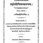 Vasudevahindiprathamakhandam-1930 by आत्मानन्द - Aatmanand