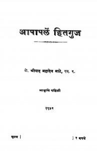 Aapaapalen Hitaguj by महादेव माटे - Mahadev Maate