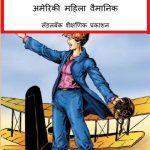 Amelia Earhart - Americi Mahila Vaigyanik by पुस्तक समूह - Pustak Samuhसैडल बैक - SADDLE BACK