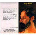 BAL SAHITYA by पुस्तक समूह - Pustak Samuhरवीन्द्रनाथ टैगोर - RAVINDRANATH TAGORE