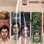 BHARTATEEL BAHADUR MULE by पुस्तक समूह - Pustak Samuhसिगरुन श्रीवास्तव - SIGRUN SRIVASTAV