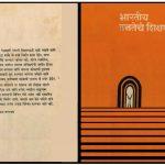 BHARTIYA JANATECHE SHIKSHAN  by जे० पी० नाइक - J. P. NAIKपुस्तक समूह - Pustak Samuh