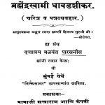 Brahmedrasvaamii Dhaavadashiikar by बळवंत पारसनीस - Balvant Parasnees