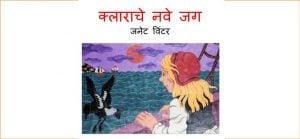 Clara-che nave Jag by पुस्तक समूह - Pustak Samuhसुशील मेंसन - Susheel Mension
