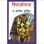 CLEOPATRA AND ANCIENT EGYPT by पुस्तक समूह - Pustak Samuhसुशील मेंसन - Susheel Mension
