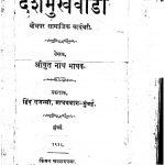Deshmukhawadi by नाथ माधव - Nath Madhav