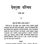 Devpuja Parichaya by अज्ञात - Unknown