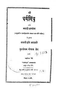 Dharmasindhu by पुरुषोत्तम गोपाळ शेट - Purushottam Gopal Shetरावजी हरि आठवळे - Ravji Hari Aathvale
