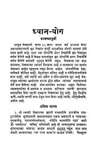 Dhyaan Yog by अज्ञात - Unknown