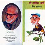 DR. SALIM ALI  by पुस्तक समूह - Pustak Samuhवीणा गवाणकर - VEENA GAWANKAR