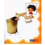DUGGUCHA FARAL  by पुस्तक समूह - Pustak Samuhरेशमा बर्बे - RESHMA BARVE
