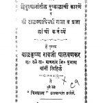 Dushkaal Nidarshan by बाळकृष्ण राव - Balkrishn Rav