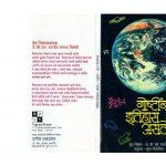GOSHTHINA ITIHAS ASTO  by जे० बी० एस० हाल्डेन - J. B. S. HALDANEपुस्तक समूह - Pustak Samuh