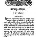 Granth-pariksha Volume-2 by नाथूराम प्रेमी - Nathuram Premi