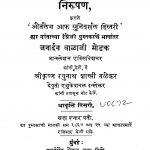 Jagachya Itihasache Samanya Nirupan by ज. बा. मोडक - J. Ba. Modakरघुनाथ शास्त्री - Raghunath Shastri