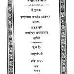 Jyotishhasaar by काशीनाथ वासुदेव - Kashinath vasudev