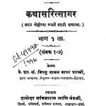 Katha Saritsaagar Bhag 1 by विष्णु वामन - Vishnu Vaman