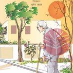 Kinara by पुस्तक समूह - Pustak Samuhराधाकिशन सोनी - Radhakishan Soni