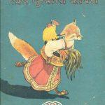 LAL TUREWALA KOMBDA  by पुस्तक समूह - Pustak Samuhलिओ टॉलस्टॉय - LEO TOLSTOY
