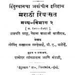 Maraathii Riyaasat Madhya Vibhaag 2 by गोविन्द सखाराम - Govind Sakharam