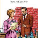 Marie Curie by पुस्तक समूह - Pustak Samuhसुशील मेंसन - Susheel Mension