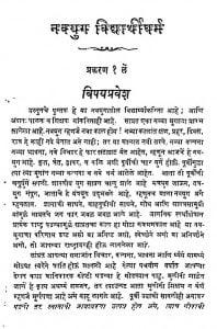 Navyug Vidyarthidharm by महादेव शास्त्री दिवेकर - Mahadev Shastri Divekar