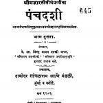 Panchadashi 2 by विष्णु वामन - Vishnu Vaman