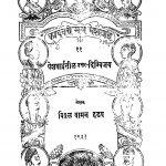 Peshavaaniitiila Uttaradigvijaya by विठ्ठळ वामन हडप - Viththal Vaman Hadap