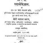 Physics by केरो लक्ष्मण छन्ने - Kero Lakshman Chhanne