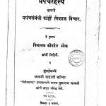 Prapancha Rahasya by विनायक कोंडदेव ओक - Vinayak Kondadev Ok