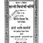 Saadhvii Sriyaanchiin Charitren 1 by जनार्दन दिवाकर वैद्य - Janardan Divakar Vaidya