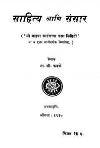 Saahitya Aani Sansaar  by ना. सी. फडके - Na. C. Fadake