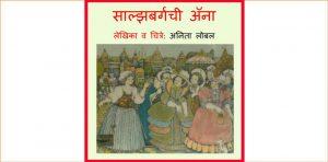 Salzburgchi Anna by पुस्तक समूह - Pustak Samuhसुशील जोशी - SUSHEEL JOSHI