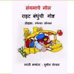 Samyamache Mol - Right Banduchi Goshta - Avishkarak by पुस्तक समूह - Pustak Samuh