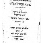Sangit Meghadoot Natak by गजानन चिंतामण देव - Gajanan Chintaman dev