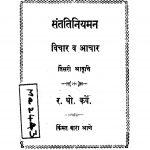 Santatiniyaman by र. धों. कर्वे - R. Dhon. Karve