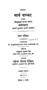 Sarth Wagbhat 1 by शंकर दाजी शास्त्री - Shankar daji Shastri