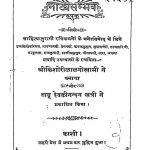 shri natyasambhav rupak  by पं. किशोरीलाल गोस्वामी - Pt. Kishorilal Goswami