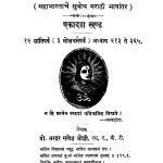 Shrii Manmahaabhaarataarth 11 by गणेश जोशी - Ganesh Joshi