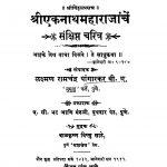 Shriiekanaathamahaaraajaanchen by लक्ष्मण रामचंद्र - Lakshman Ramchandra