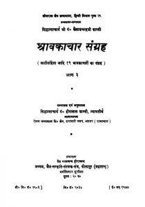 Sravkachar Sangrah Vol 3 (1977) Ac 6781 by प. हीरालाल शास्त्री - Pt. Heeralal Shastri