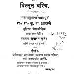 Srimachchhankaraacharya by कृ. ना. आठल्ये - Kri. Na. Aathlye