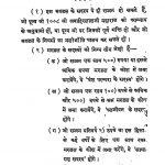 subaahukumar  by श्री बालचंद्र श्रीश्रीमाल - Shri Balchandra Shri Shri Mal