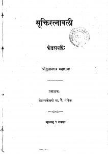 Suktiratnavali. by श्री गुलाबराव - Sri Gulabrav