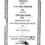 Suupashaastra by रामचंद्र सखाराम गुप्ते - Ramchandra Sakharam Gupte