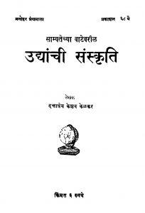 Udyanchi Sanskriti by केशव केळकर - Keshav Kelkar