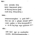 Veer stuti Part -3 by अज्ञात - Unknown