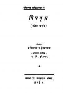 Vishhavriksh by बंकिम चन्द्र चट्टोपाध्याय - Bamkim Chandra Chattopadhyayभा. वि. वरेरकर - Bha. Vi. Varerkar