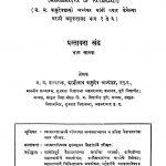 Vyaakaran Mahaabhaashhy 7 by काशिनाथ वासुदेव अभ्यंकर - Kashinath Vasudev Abhyankar
